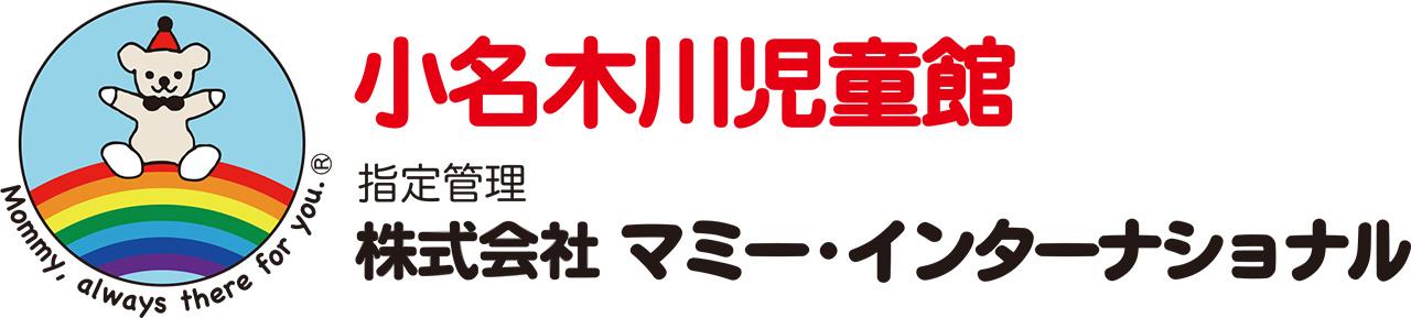 江東区小名木川児童館