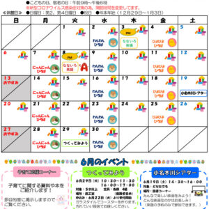 小名木川児童館乳幼児向けおたより2021.6月号のサムネイル