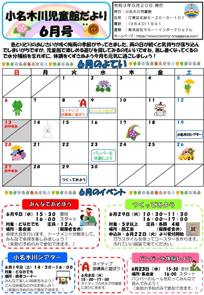 小名木川児童館おたより2021.6月号のサムネイル
