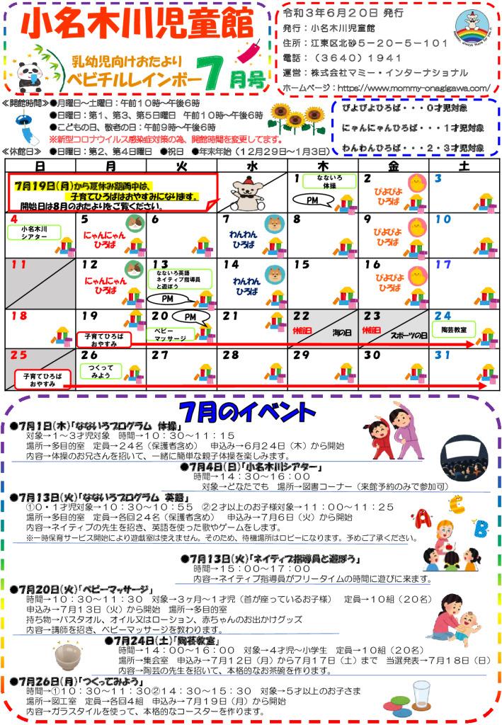 小名木川児童館乳幼児向けおたより2021.7月号のサムネイル