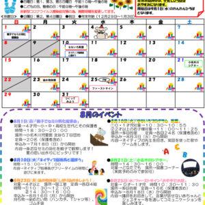 小名木川児童館乳幼児向けおたより2021.8月号(号外追加)のサムネイル