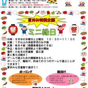 小名木川児童館乳幼児向けおたより2021.8月号号外追加のサムネイル