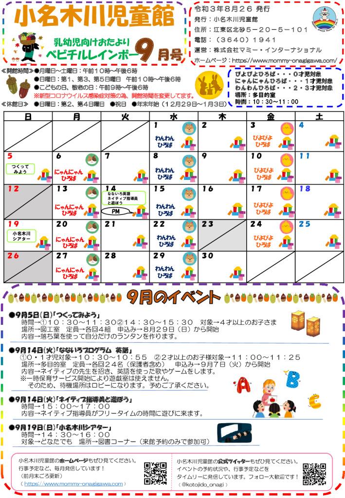 小名木川児童館乳幼児向けおたより2021.9月号のサムネイル