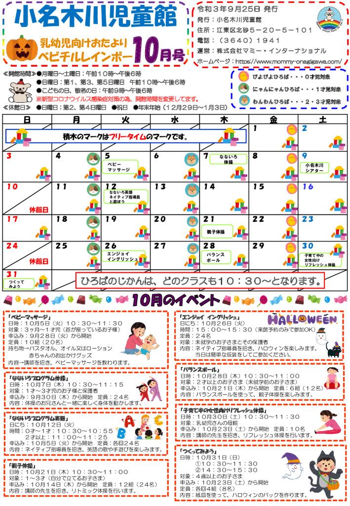 小名木川児童館乳幼児向けおたより2021.10月号のサムネイル